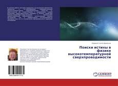 Capa do livro de Поиски истины в физике высокотемпературной сверхпроводимости