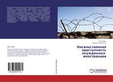 Обложка Насильственная преступность осужденных-иностранцев