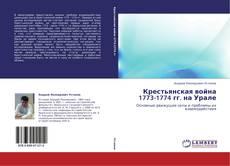 Couverture de Крестьянская война 1773-1774 гг. на Урале