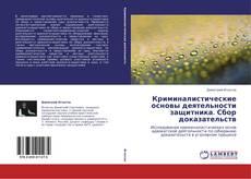 Bookcover of Криминалистические основы деятельности защитника. Сбор доказательств