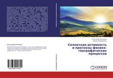 Copertina di Солнечная активность и прогнозы физико-географических процессов