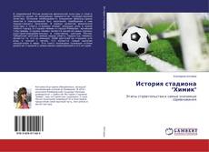 "Bookcover of История стадиона ""Химик"""