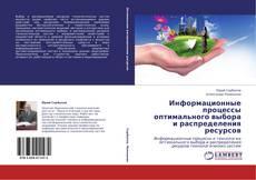 Copertina di Информационные процессы оптимального выбора и распределения ресурсов