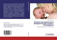 Couverture de Охрана материнства и младенчества в Санкт-Петербурге