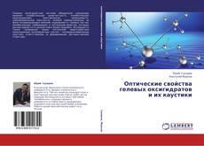 Bookcover of Оптические свойства гелевых оксигидратов и их каустики