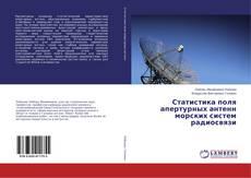 Capa do livro de Статистика поля апертурных антенн морских систем радиосвязи