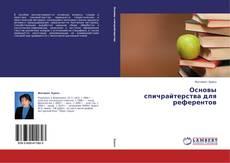Обложка Основы спичрайтерства для референтов