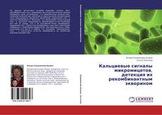 Copertina di Кальциевые сигналы микромицетов, детекция их рекомбинантным экворином