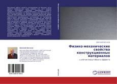 Borítókép a  Физико-механические свойства конструкционных материалов - hoz