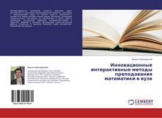 Bookcover of Инновационные интерактивные методы преподавания математики в вузе