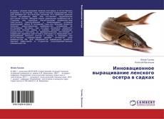 Bookcover of Инновационное выращивание ленского осетра в садках