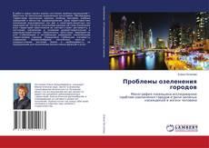 Bookcover of Проблемы озеленения городов