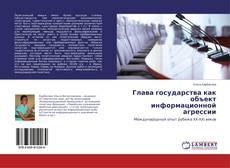 Bookcover of Глава государства как объект информационной агрессии