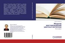 Buchcover von Модели месторождений цветных металлов
