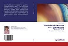 Couverture de Медно-порфировые месторождения Казахстана