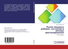 Portada del libro de Рынок пищевых добавок: состояние и методы прогнозирования
