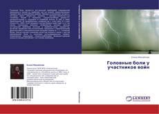 Bookcover of Головные боли у участников войн