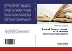 Portada del libro de Ранний Гоголь: диалог двух культур