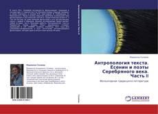 Bookcover of Антропология текста. Есенин и поэты Серебряного века. Часть II