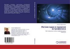 Buchcover von Легкие ядра и ядерная астрофизика
