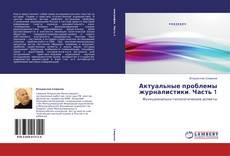 Bookcover of Актуальные проблемы журналистики. Часть 1