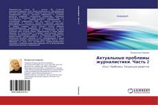 Bookcover of Актуальные проблемы журналистики. Часть 2