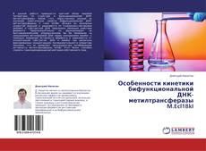 Borítókép a  Особенности кинетики бифункциональной ДНК-метилтрансферазы M.Ecl18kI - hoz