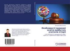 Capa do livro de Особливості правової освіти майбутніх учителів історії