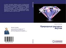 Couverture de Природные ресурсы Якутии