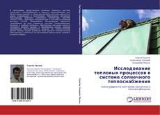Bookcover of Исследование тепловых процессов в системе солнечного теплоснабжения