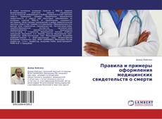 Bookcover of Правила и примеры оформления медицинских свидетельств о смерти