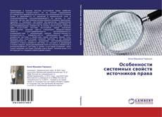 Bookcover of Особенности системных свойств источников права