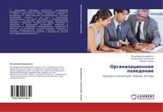 Bookcover of Организационное поведение