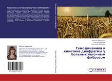 Buchcover von Гемодинамика и кинетика диафрагмы у больных легочным фиброзом