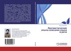 Обложка Лингвистические опыты описания языка и речи