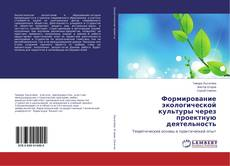 Copertina di Формирование экологической культуры через проектную деятельность