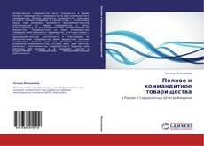 Bookcover of Полное и коммандитное товарищества