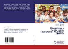 Copertina di Концепция и приоритеты социальной политики России