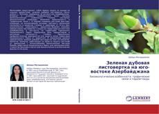 Обложка Зеленая дубовая листовертка на юго-востоке Азербайджана