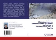 Portada del libro de Моделирование деятельности грязевых вулканов и газоносность недр Земли