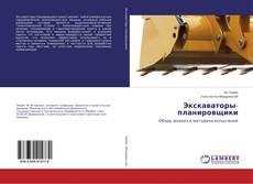 Bookcover of Экскаваторы-планировщики