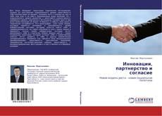 Обложка Инновации, партнерство и согласие