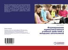 Обложка Формирование коммуникативных учебных действий у младших школьников