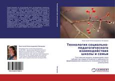 Bookcover of Технология социально-педагогического взаимодействия школы и семьи