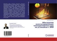 Обложка Обогащение золотосодержащих тонкодисперсных руд на установках с ЭМИ