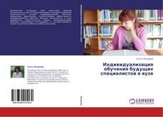 Bookcover of Индивидуализация обучения будущих специалистов в вузе