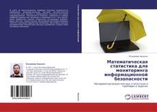 Capa do livro de Математическая статистика для мониторинга информационной безопасности