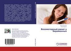 Portada del libro de Вазомоторный ринит у беременных
