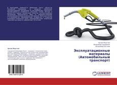 Обложка Эксплуатационные материалы (Автомобильный транспорт)