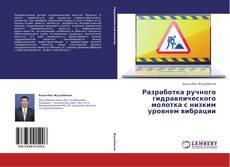 Bookcover of Разработка ручного гидравлического молотка с низким уровнем вибрации